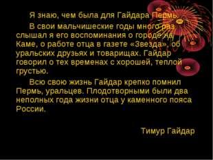 Я знаю, чем была для Гайдара Пермь. В свои мальчишеские годы много раз сл