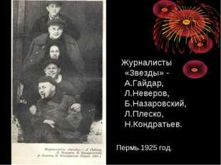 Журналисты «Звезды» - А.Гайдар, Л.Неверов, Б.Назаровский, Л.Плеско, Н.Кондра