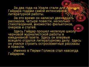 За два года на Урале стали для Аркадия Гайдара годами самой интенсивной лит