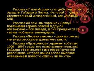 Рассказ «Угловой дом» стал дебютом Аркадия Гайдара в Перми. «Угловой дом»