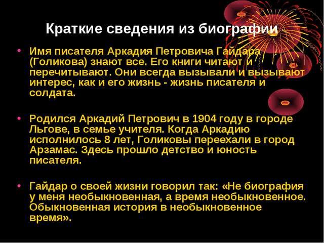 Краткие сведения из биографии Имя писателя Аркадия Петровича Гайдара (Голиков...