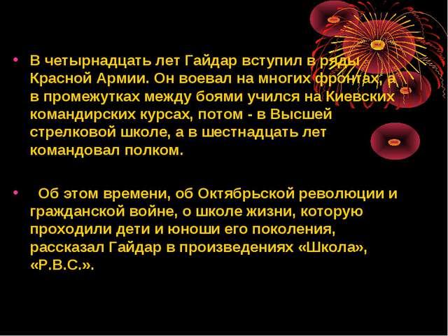 В четырнадцать лет Гайдар вступил в ряды Красной Армии. Он воевал на многих ф...