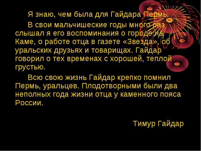 Я знаю, чем была для Гайдара Пермь. В свои мальчишеские годы много раз сл...