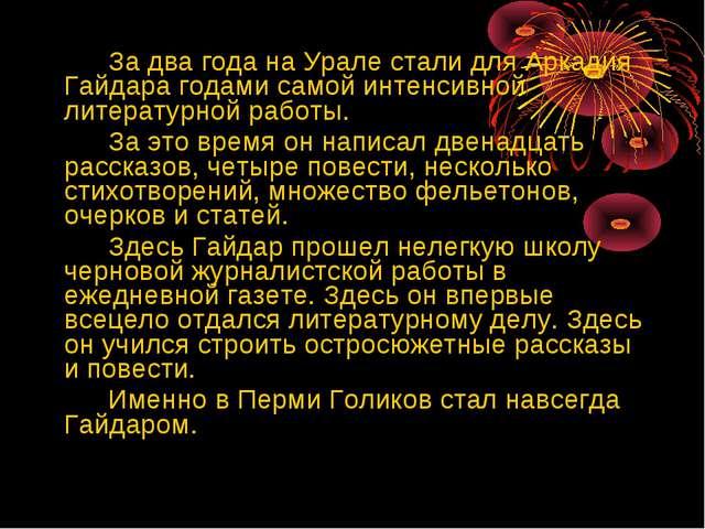 За два года на Урале стали для Аркадия Гайдара годами самой интенсивной лит...