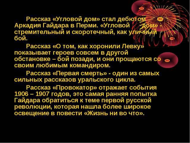 Рассказ «Угловой дом» стал дебютом Аркадия Гайдара в Перми. «Угловой дом»...