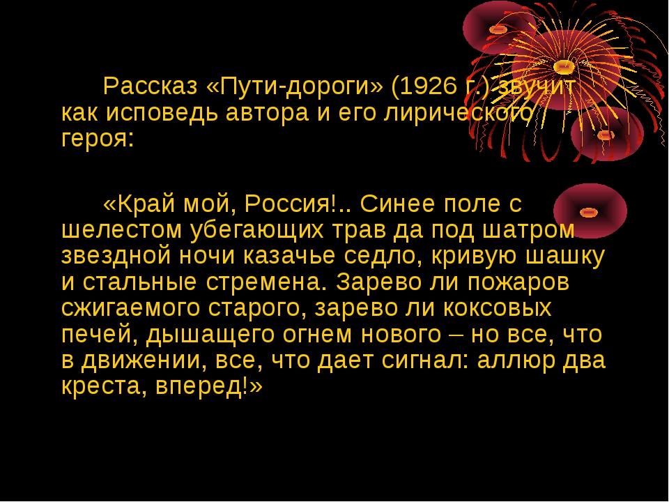Рассказ «Пути-дороги» (1926 г.) звучит как исповедь автора и его лирическо...