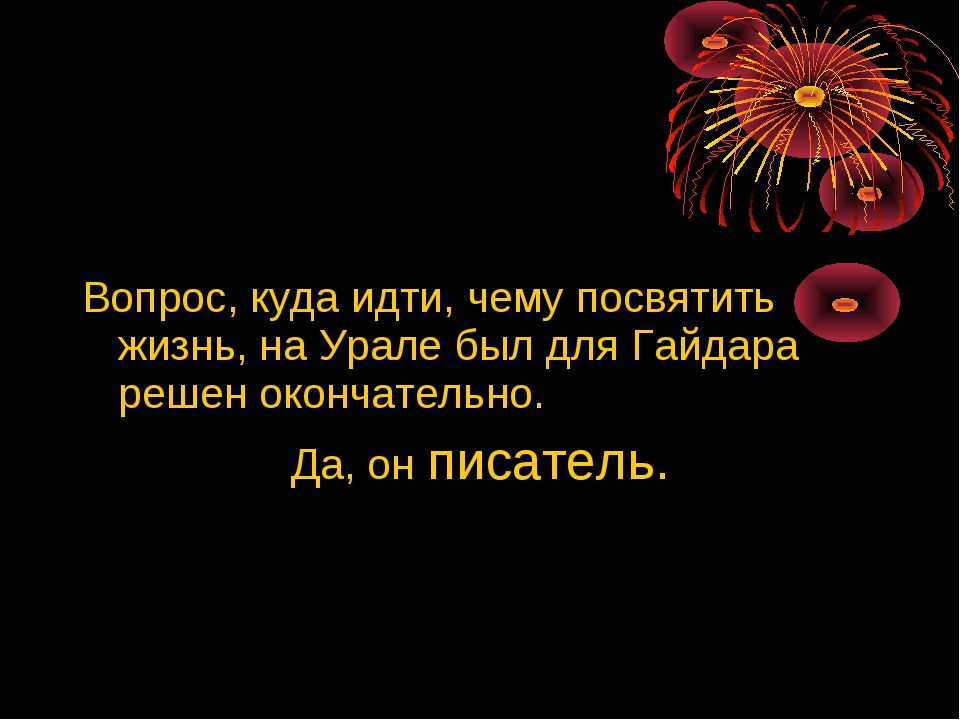 Вопрос, куда идти, чему посвятить жизнь, на Урале был для Гайдара решен ок...