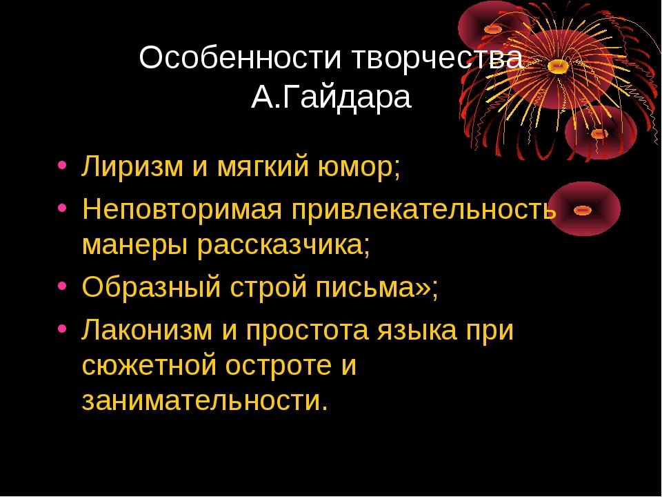 Особенности творчества А.Гайдара Лиризм и мягкий юмор; Неповторимая привлекат...