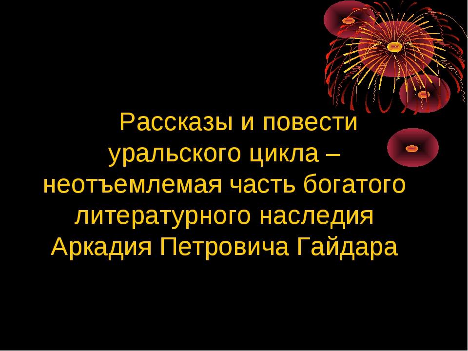 Рассказы и повести уральского цикла – неотъемлемая часть богатого литератур...