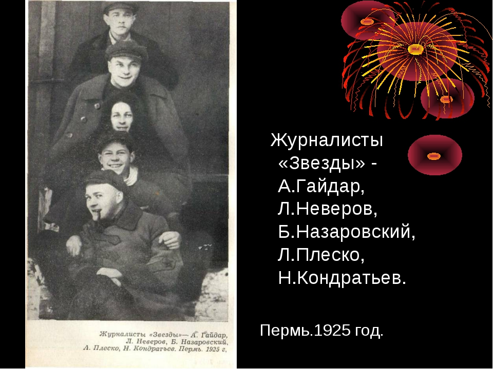 Журналисты «Звезды» - А.Гайдар, Л.Неверов, Б.Назаровский, Л.Плеско, Н.Кондра...