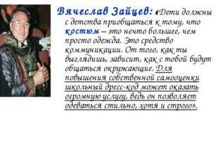 Вячеслав Зайцев: «Дети должны с детства приобщаться к тому, что костюм – это