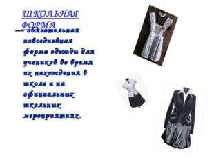 — обязательная повседневная форма одежды для учеников во время их нахождения