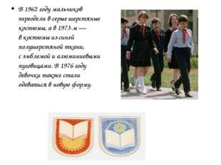 В1962году мальчиков переодели всерые шерстяные костюмы, ав1973-м— вкос