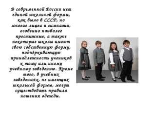 В современной России нет единой школьной формы, как было в СССР, но многие ли