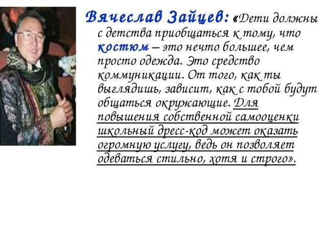 Вячеслав Зайцев: «Дети должны с детства приобщаться к тому, что костюм – это...