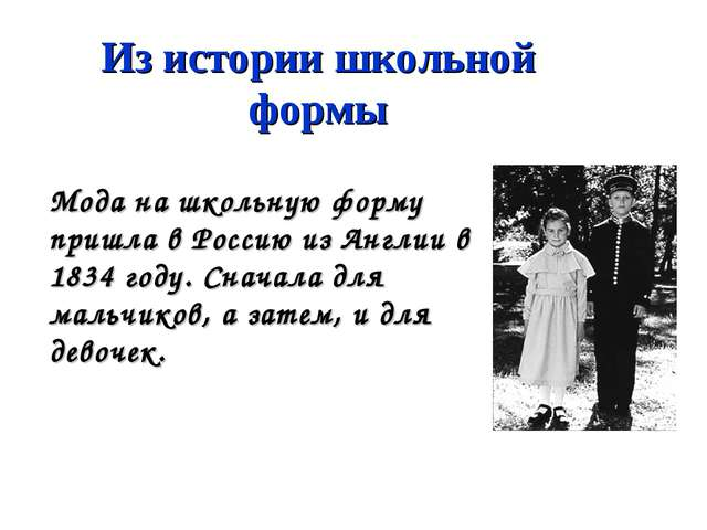 Из истории школьной формы Мода на школьную форму пришла в Россию из Англии в...
