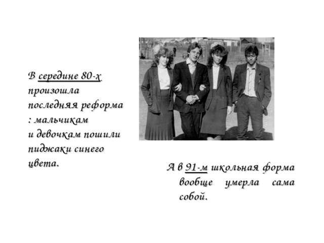 Всередине 80-х произошла последняя реформа : мальчикам идевочкам пошили пид...