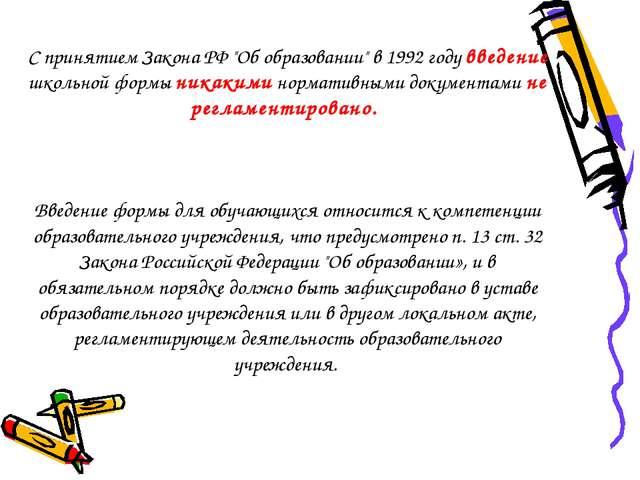 """С принятием Закона РФ """"Об образовании"""" в 1992 году введение школьной формы ни..."""