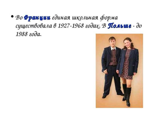 Во Франции единая школьная форма существовала в 1927-1968 годах. В Польше - д...