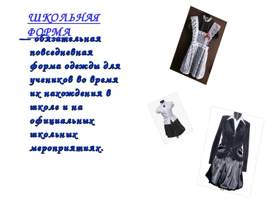 — обязательная повседневная форма одежды для учеников во время их нахождения...