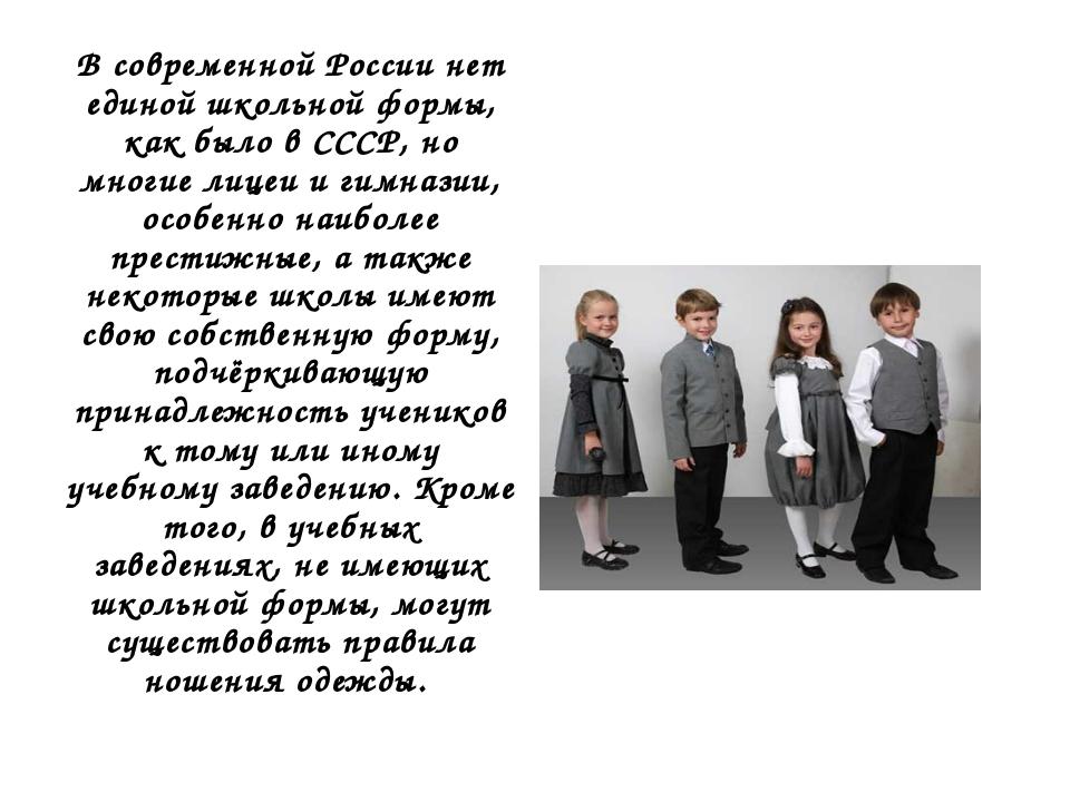 В современной России нет единой школьной формы, как было в СССР, но многие ли...