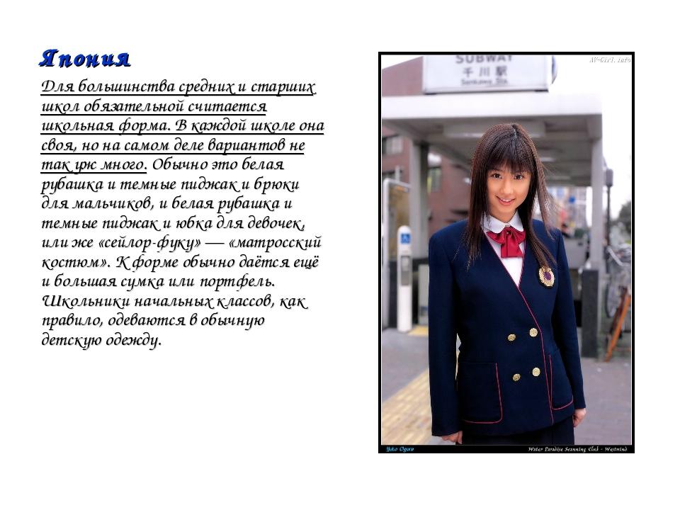 Япония Для большинства средних и старших школ обязательной считается школьная...