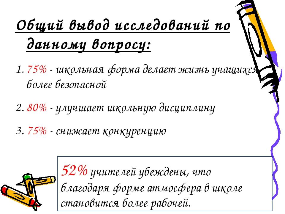 Общий вывод исследований по данному вопросу: 1. 75% - школьная форма делает ж...