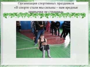 Организация спортивных праздников «В спорте стали мы сильны – нам вредные при