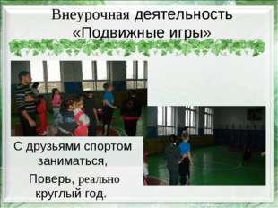 Внеурочная деятельность «Подвижные игры» С друзьями спортом заниматься, Повер