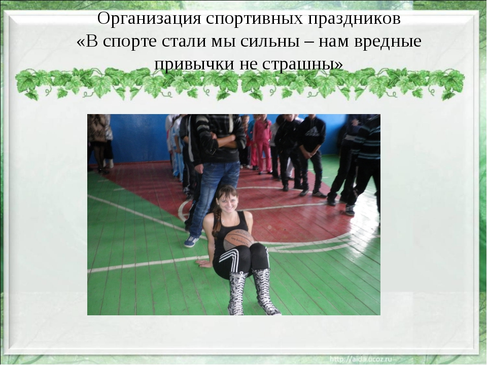 Организация спортивных праздников «В спорте стали мы сильны – нам вредные при...