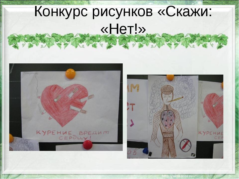 Конкурс рисунков «Скажи: «Нет!»