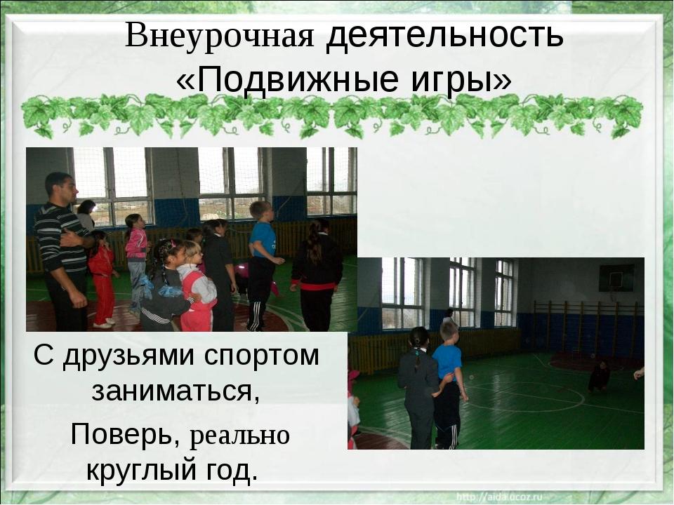 Внеурочная деятельность «Подвижные игры» С друзьями спортом заниматься, Повер...