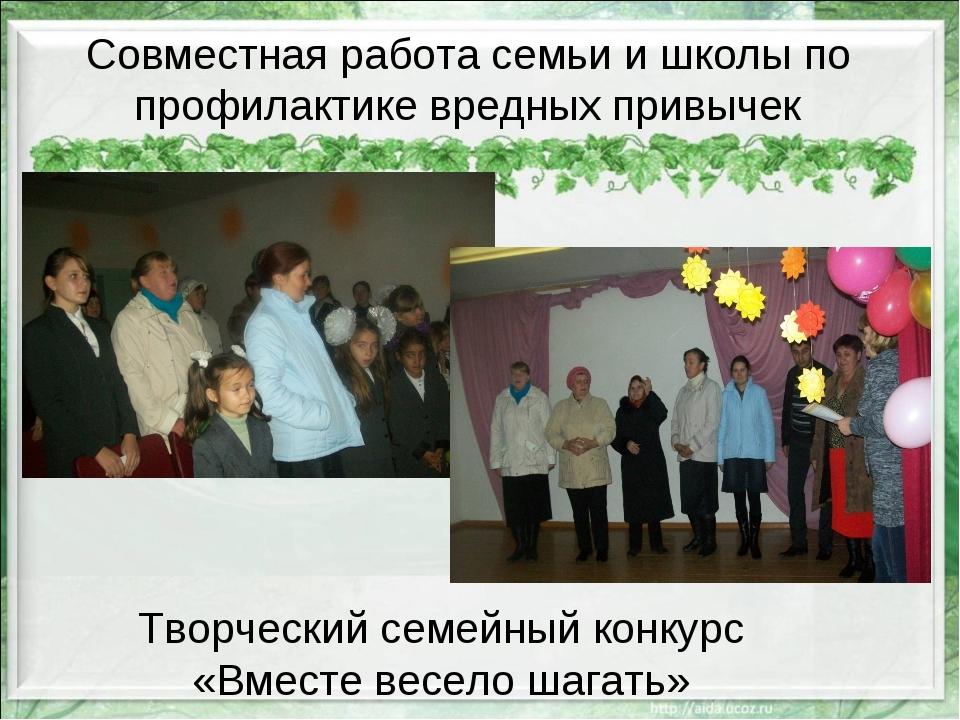 Совместная работа семьи и школы по профилактике вредных привычек Творческий с...