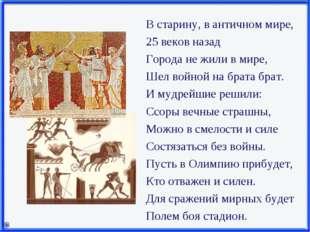В старину, в античном мире, 25 веков назад Города не жили в мире, Шел войной