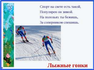Лыжные гонки Спорт на свете есть такой, Популярен он зимой. На полозьях ты бе