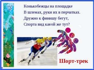 Шорт-трек Конькобежцы на площадке В шлемах, руки их в перчатках. Дружно к фин