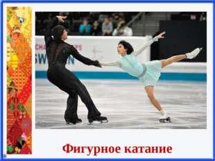 Фигурное катание На льду танцует фигурист, Кружится, как осенний лист. Он исп