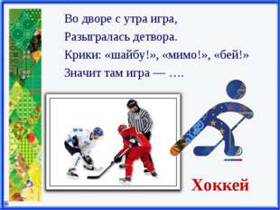 Хоккей Во дворе с утра игра, Разыгралась детвора. Крики: «шайбу!», «мимо!», «