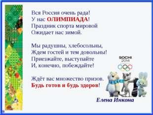 Вся Россия очень рада! У нас ОЛИМПИАДА! Праздник спорта мировой Ожидает нас