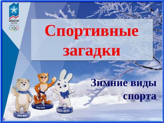 Спортивные загадки Зимние виды спорта
