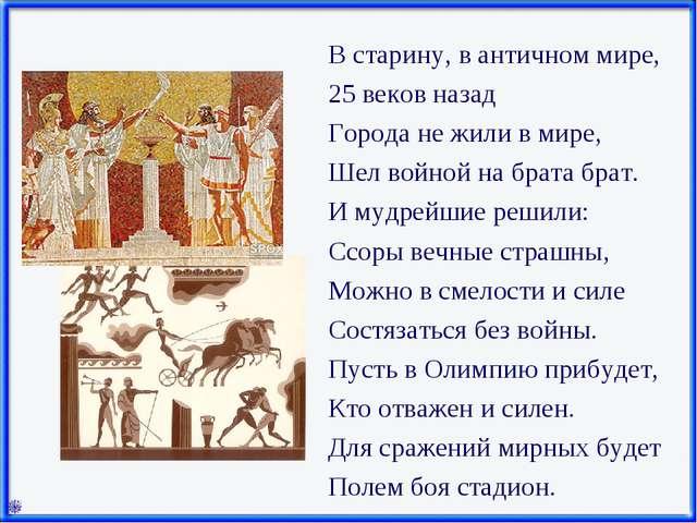 В старину, в античном мире, 25 веков назад Города не жили в мире, Шел войной...