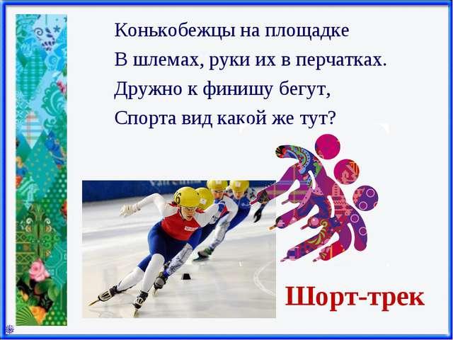 Шорт-трек Конькобежцы на площадке В шлемах, руки их в перчатках. Дружно к фин...