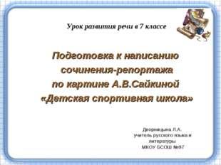 Подготовка к написанию сочинения-репортажа по картине А.В.Сайкиной «Детская с