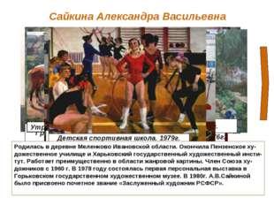 Сайкина Александра Васильевна Родилась в деревне Меленково Ивановской области