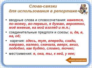 Слова-связки для использования в репортаже вводные слова и словосочетания: ка