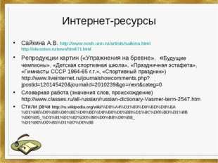Интернет-ресурсы Сайкина А.В. http://www.nosh.unn.ru/artists/saikina.html htt