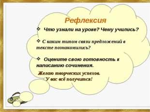 Рефлексия Что узнали на уроке? Чему учились? С каким типом связи предложений