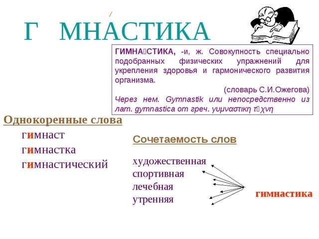 Г МНАСТИКА И ГИМНА́СТИКА, -и, ж. Совокупность специально подобранных физичес...
