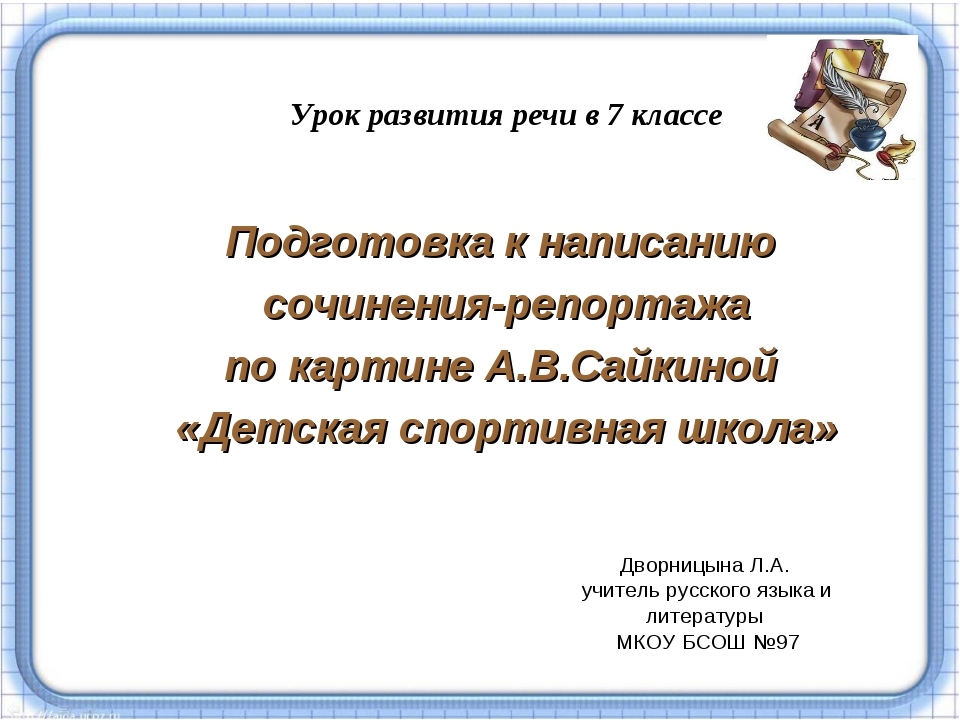 Подготовка к написанию сочинения-репортажа по картине А.В.Сайкиной «Детская с...