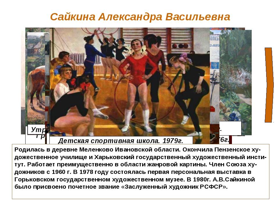 Сайкина Александра Васильевна Родилась в деревне Меленково Ивановской области...